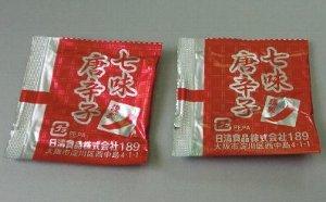 やかん型七味ケース