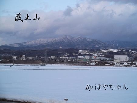 2012.3.19 蔵王