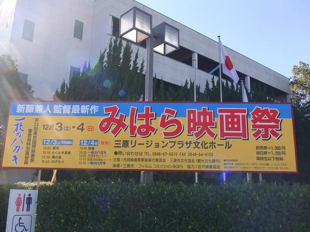みはら映画祭(市民映画祭)