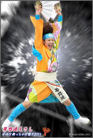 夢想漣えさし_43 - かみす舞っちゃげ祭り2011