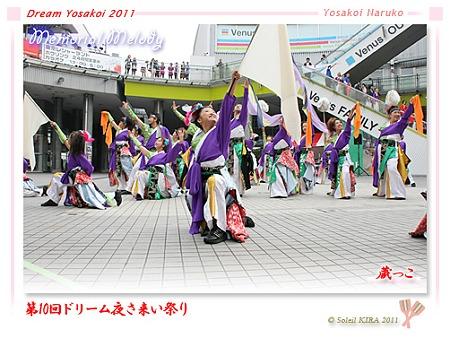 蔵っこ_01 - 第10回ドリーム夜さ来い祭り