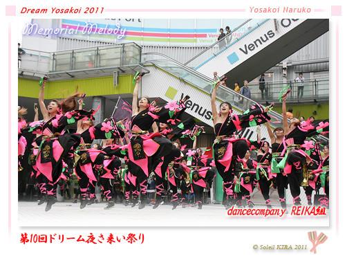 写真: dancecompany REIKA組_01 - 第10回ドリーム夜さ来い祭り