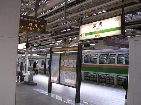 東京駅ホーム4
