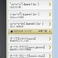 写真: Operaパネル:iPhone版Yahoo!辞書(検索、拡大)