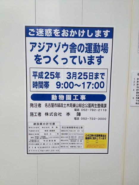 東山動植物園_182:新アジアゾウ舎の工事説明