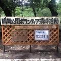 Photos: 鶴舞公園_16:ボランティア清掃活動案内