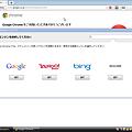 写真: GoogleChromeインストール後に検索エンジン選択画面