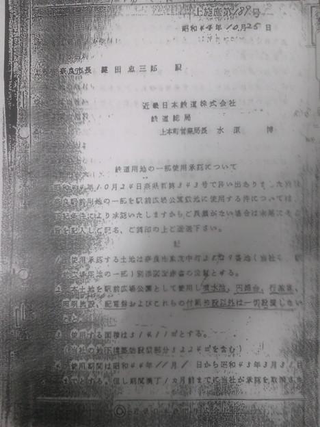 写真: 今日、奈良市議会建設委員会...