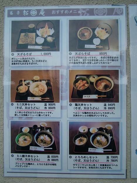 蕎亭松庵2010.06 (20)