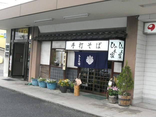 ひの木家・米子店2010.06 (1)