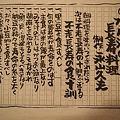 Photos: 水戸藩の長寿料理(とう粋庵にて)