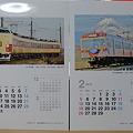 Photos: masapipoosan 2012年カレンダー 1月-2月