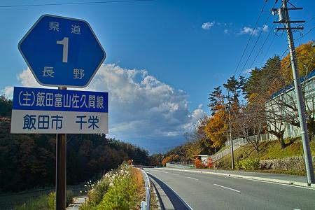 県道1号線2(SDIM0437)
