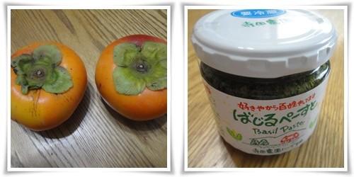 ばあくさんの柿と寺田農園さんのバジルペースト