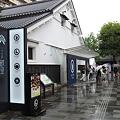 Photos: 川越の新名所『蔵里』