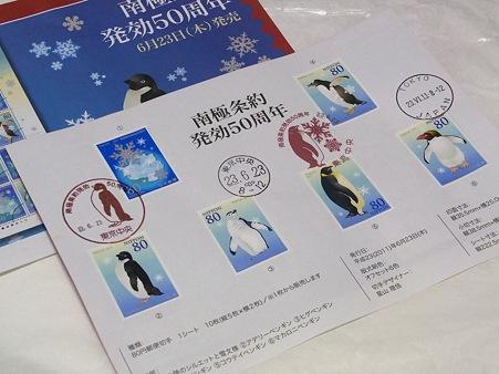 20110623 南極条約発効50周年切手03