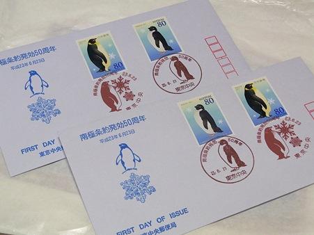 20110623 南極条約発効50周年切手01