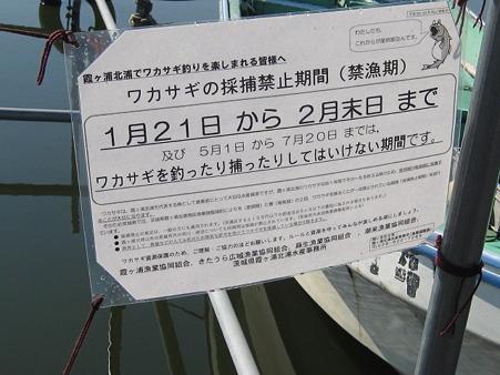 ワカサギ禁漁期
