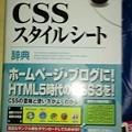 Photos: CSSの本