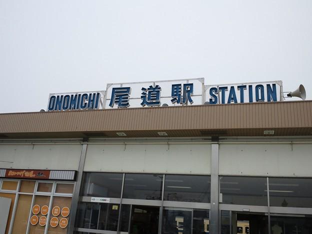 Photos: 尾道駅入り口