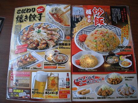 三宝亭 四ヶ所店 メニュー2