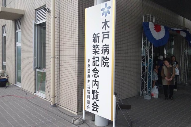 写真: 木戸病院内覧会の看板
