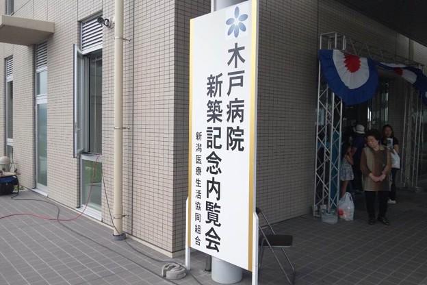 Photos: 木戸病院内覧会の看板
