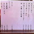 写真: 麺屋おざわ メニュー