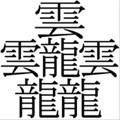 写真: この漢字読める?