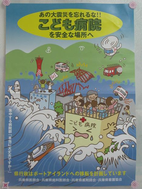 Photos: 兵庫県立子ども病院 移設問題