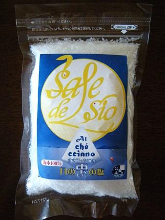 アル・ケッチャーノの塩