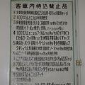 Photos: 客車内持込禁止品 昇仙峡ロープウェイ