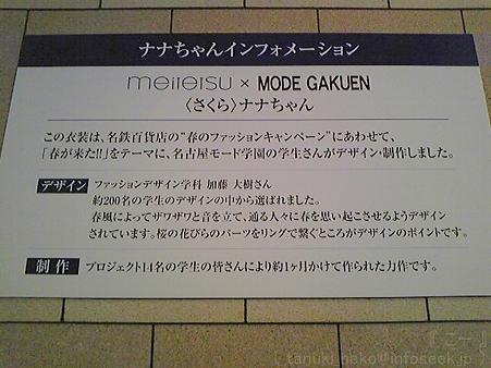 120307-名駅+ナナちゃん (8)
