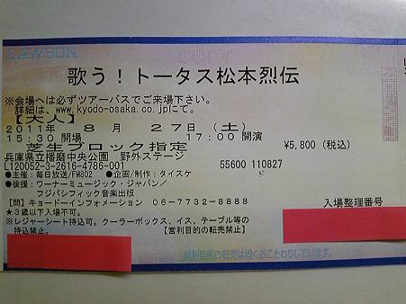 110827-トタ チケ