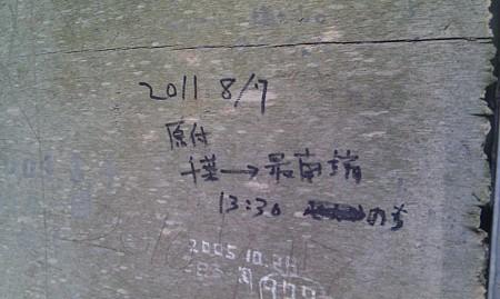 20110907_145841