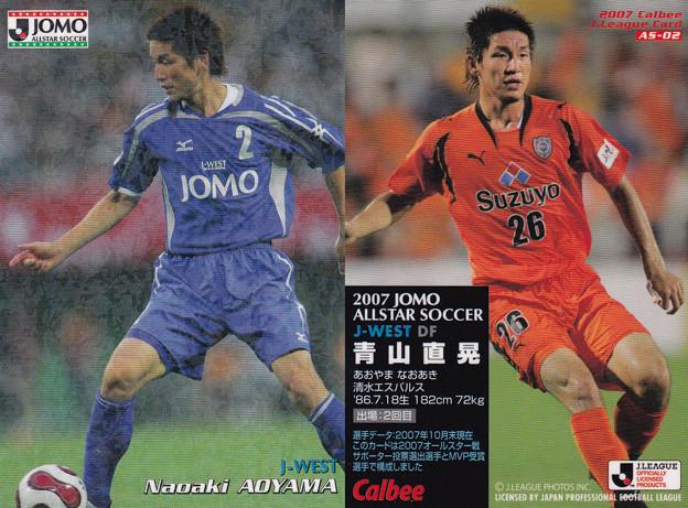 Jリーグチップス2007AS-02青山直晃(清水エスパルス)