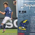 写真: 日本代表チップス2011No.031李忠成(サンフレッチェ広島)