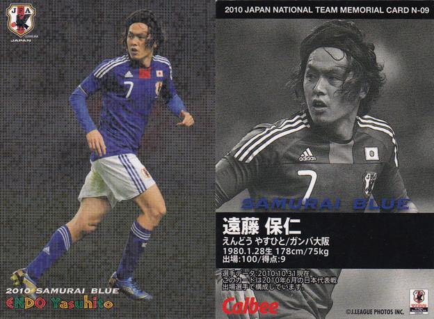 日本代表チップスメモリアル2010N-09遠藤保仁(ガンバ大阪)