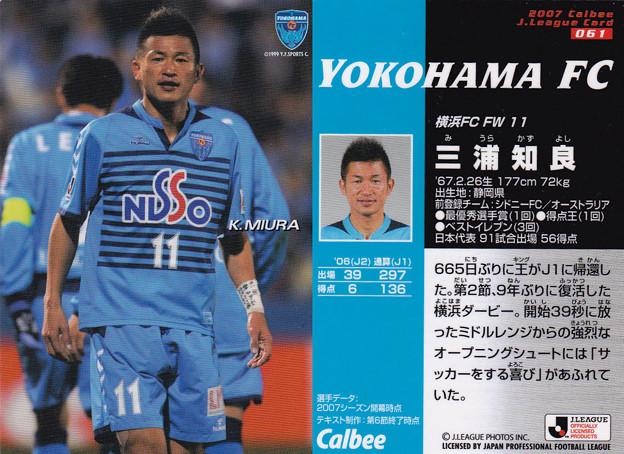 Jリーグチップス2007No.061三浦知良(横浜FC)