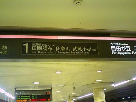 大岡山駅 下りホーム 番線標 (2007)