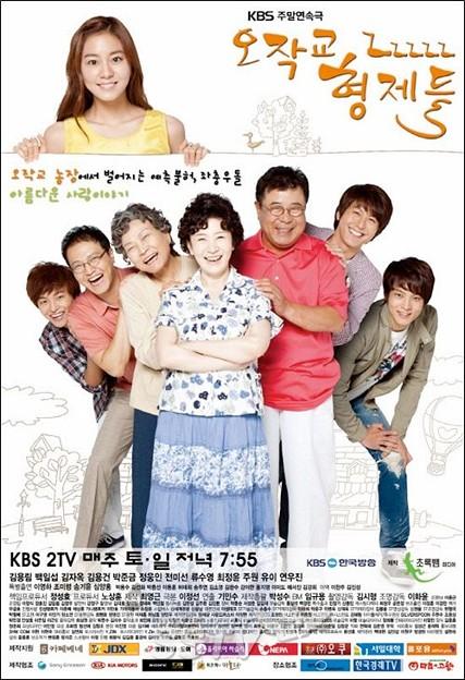 韓国ドラマ 烏鵲橋の兄弟たち