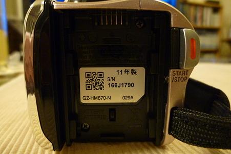 GZ-HM670