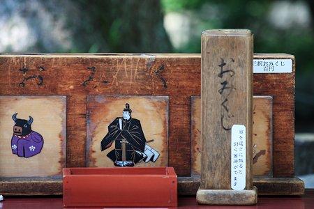2012.06.14 鎌倉 荏柄天神社 おみくじ