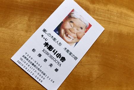2011.08.03 食卓 木彫り小舎 名刺