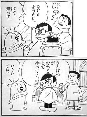 オバQ オバケのQ太郎 早くメロンを食べたいよオ 伸ちゃん 散髪 バリカン