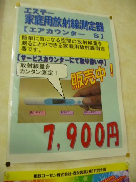 エアカウンターS(放射線計)