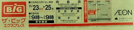 the big ex mukoujima-231123-5
