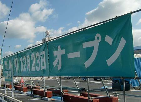 nitori toyohashiten-231129-3