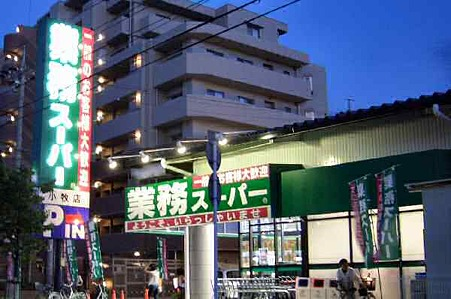 業務スーパー小牧店 2006年7月27日(木) オープン-180727-1