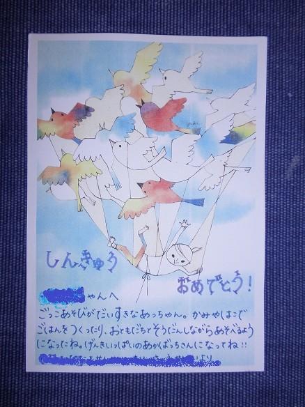 幼稚園の先生からの進級のメッセージカード
